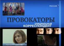 Об антицерковной деятельности протодиакона Кураева и протоиерея Митрофанова