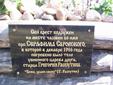 В Царском Селе уничтожен крест на месте захоронения Григория Распутина