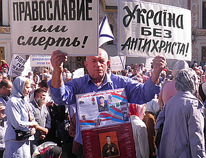 Украинские власти пошли навстречу глобализации вопреки верующим