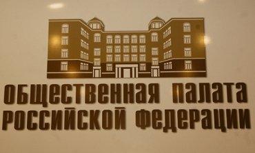 Общественная палата России не поддерживает проект закона об оскорблении чувств верующих