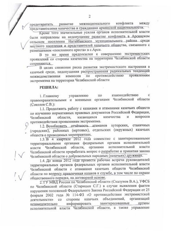 Казаков хотят обвинить в экстремизме