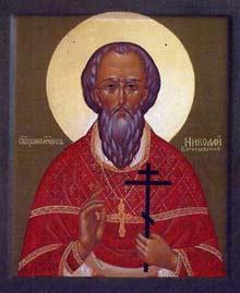 Священномученик Николай Богословский