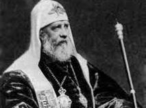 Вспомним слова свт. Тихона, Патриарха Московского и всея Руси