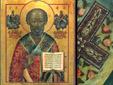 Многочисленным именинникам на день святителя Христова Николая