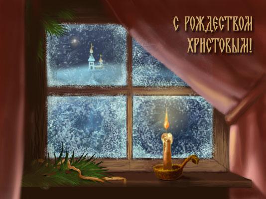 Поздравляя с Рождеством, вспомним слово Христово...