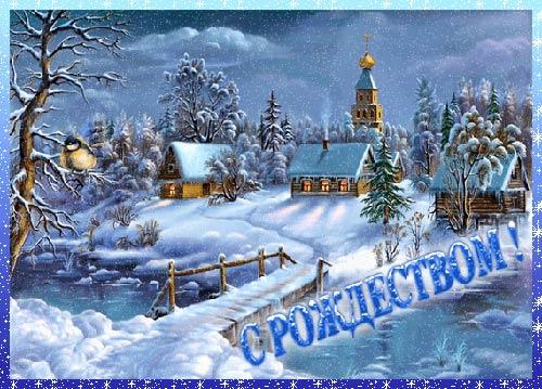 С Рождеством Христовым! ИПВ