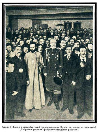 Священник-провокатор Георгий Гапон и будущие революционеры