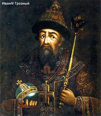 Ко дню венчания на Царство святого Царя Иоанна IV Грозного