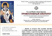 Принятый на Архиерейском Соборе документ опубликован без редакции, на которой настаивал епископат