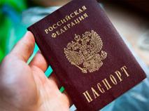 Об утверждении бланка бумажного паспорта как основного традиционного документа гражданина России