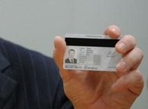 Заключение общественной экспертизы по проекту ФЗ «Об основном документе, удостоверяющем личность гражданина Российской Федерации»