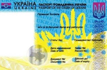 Правительство Украины обещает верующим выдавать паспорта без чипа
