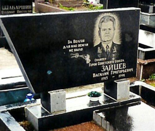 Могила В. Г. Зайцева на Лукьяновском кладбище в Киеве