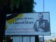 В Луганске установили Царские баннеры