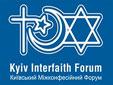 Киевский межконфессиональный форум под руководством Фельдмана