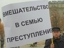 Сбор подписей против ювенального контроля над семьями Москвы