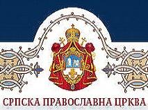 О ситуации в Сербской Православной Церкви
