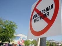 Ювенальной юстиции не место в России