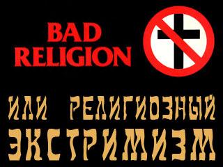 Христианство - главный враг мирового правительства