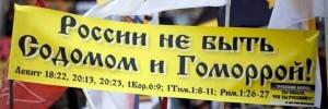 У Москвы нет потребности в парадах извращенцев