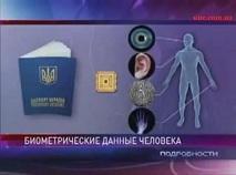 Украинцы под тотальным контролем (видео)