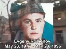 Памяти Евгения Родионова, шестой воздушно-десантной роты, экипажа подлодки