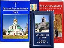 Почему Русская Православная Церковь живет и будет жить по старому календарю