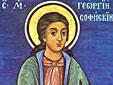 Святой великомученик Георгий Новый (Болгарский)
