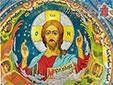 Да отступит от неправды всякий, исповедующий имя Господа